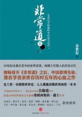 非常道2:20世纪中国视野中的世界话语