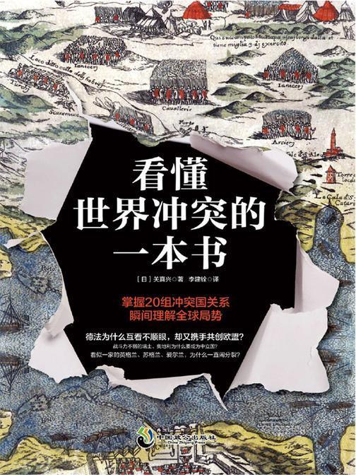 看懂世界冲突的一本书