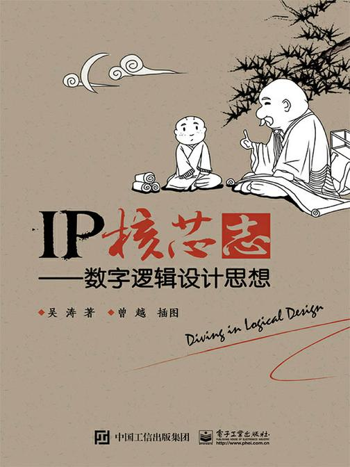 IP核芯志——数字逻辑设计思想