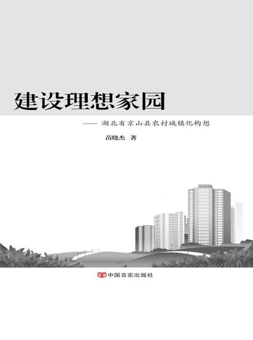 建设理想家园:湖北省京山县农村城镇化构想