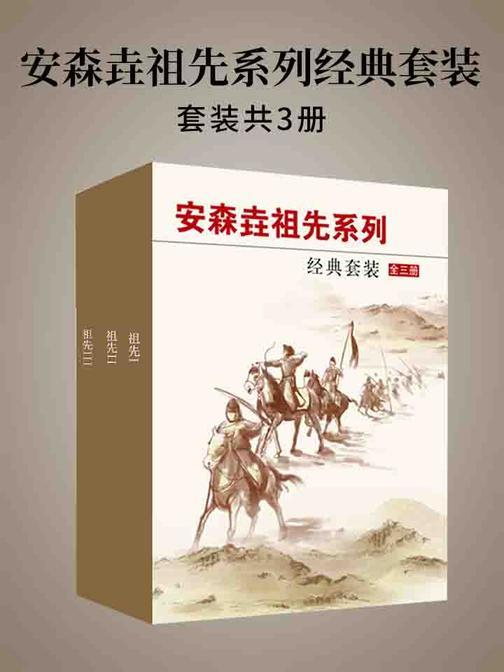 安森垚祖先系列经典套装(全3册)