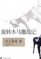 旋转木马鏖战记(新版)(试读本)