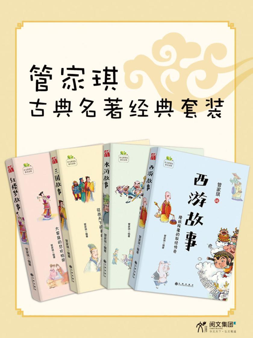 管家琪古典名著套装(全4册)