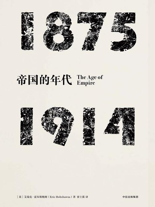 帝国的年代 :1875—1914