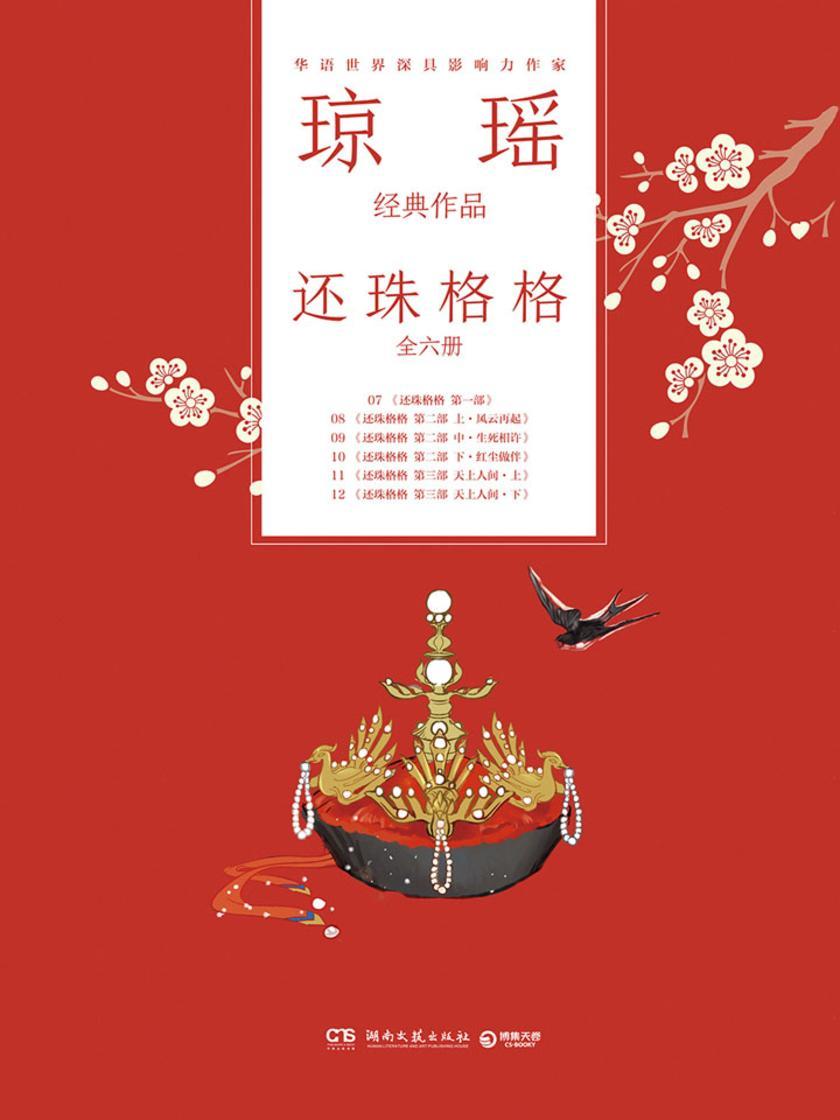琼瑶经典作品:还珠格格(全六册)