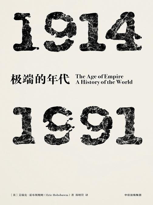 极端的年代 :1914—1991