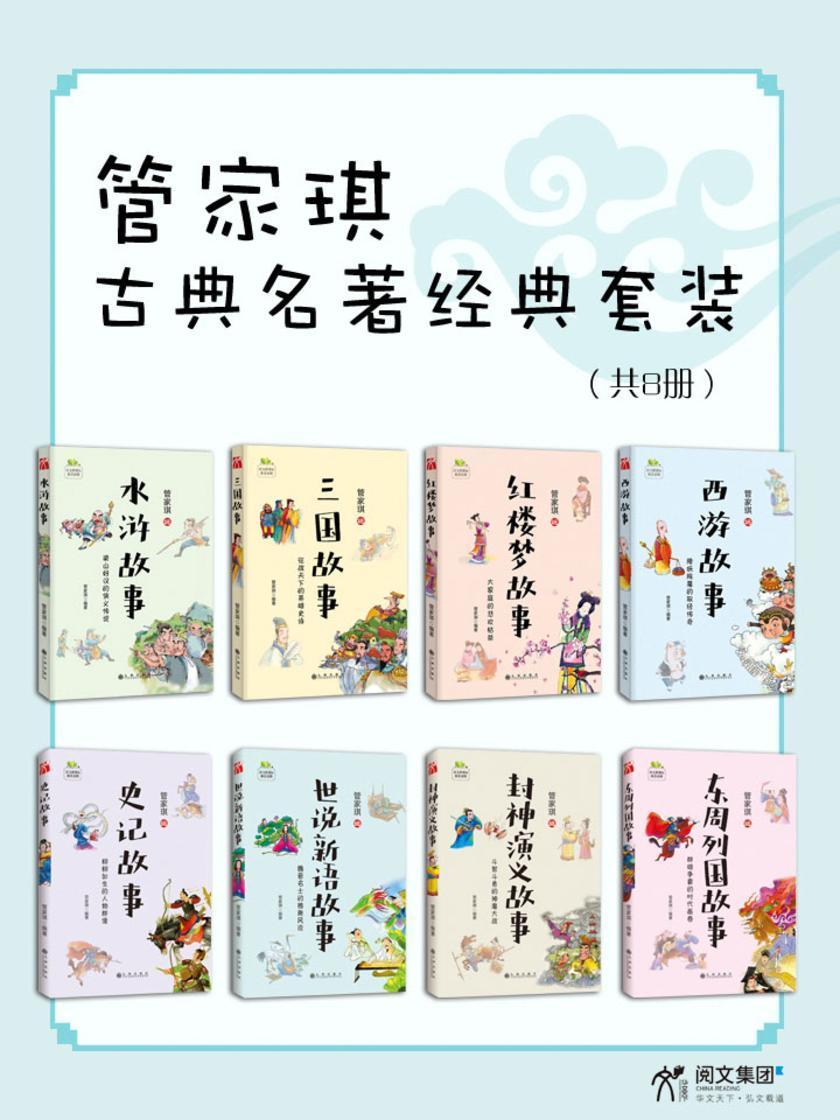 管家琪古典名著经典套装(共8册)