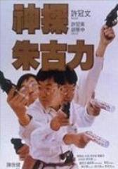 神探朱古力(影视)