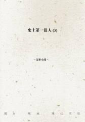 史上第一狠人(3)