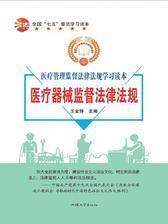 医疗器械监督法律法规