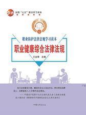 职业健康综合法律法规