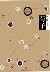 中信国学大典·荀子