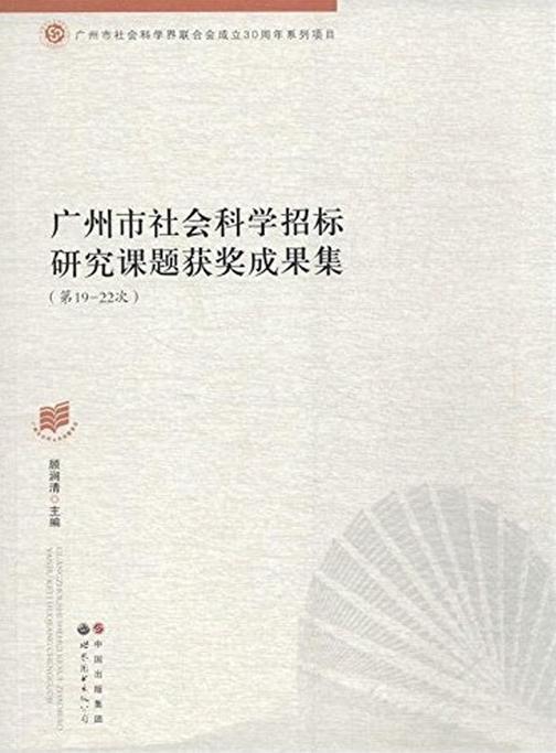 广州市社会科学招标研究课题获奖成果集(第19-22次)