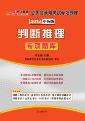 2013国家公务员专项突破题库.判断推理