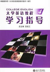 大学英语教程学习指导(4)(仅适用PC阅读)