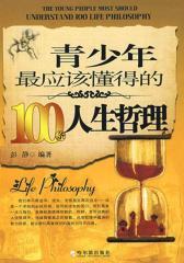 青少年 应该懂得的100条人生哲理