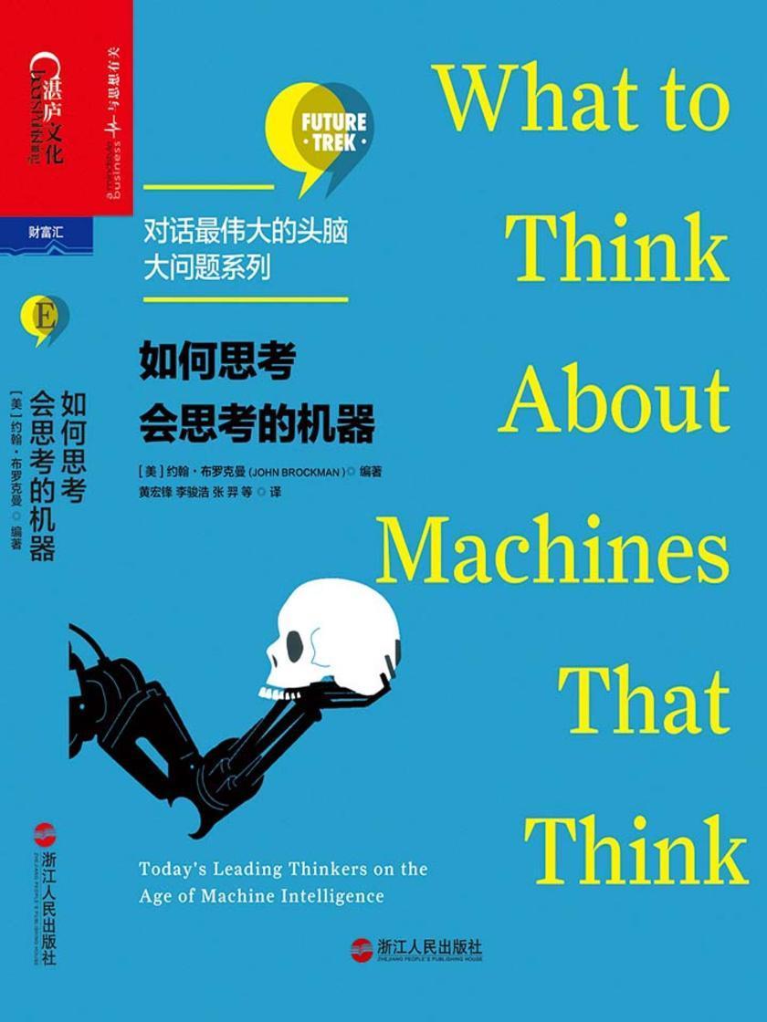 如何思考会思考的机器