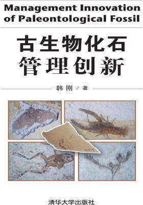 古生物化石管理创新(仅适用PC阅读)