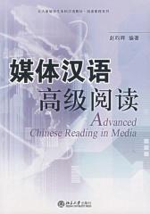 媒体汉语高级阅读(仅适用PC阅读)