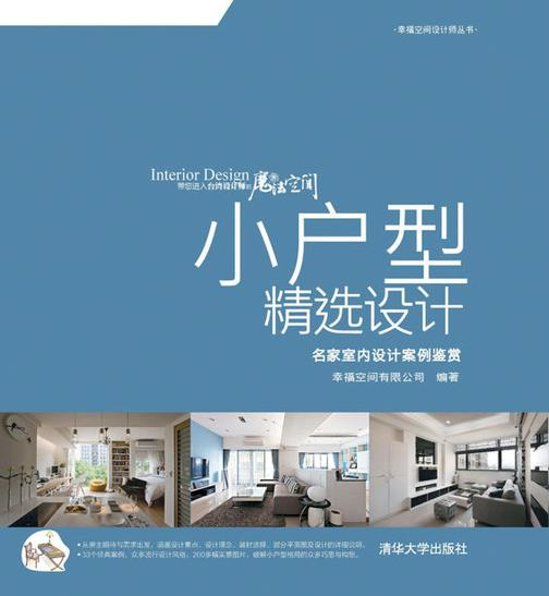 小户型精选设计——名家室内设计案例鉴赏