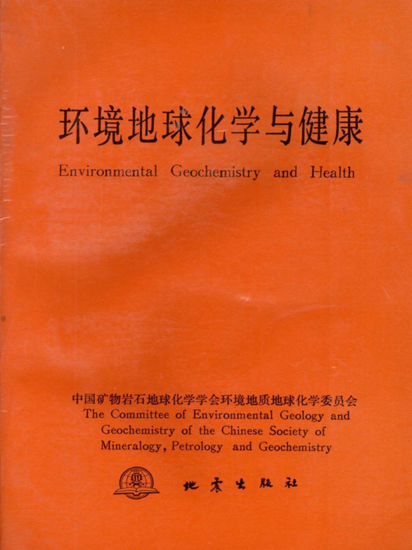环境地球化学与健康