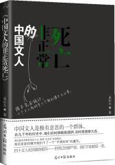 中国文人的非正常死亡(试读本)