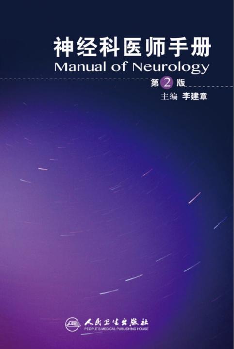 神经科医师手册(第2版)