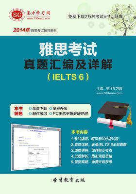 圣才学习网·2014年雅思考试真题汇编及详解(IELTS 6)(仅适用PC阅读)