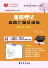 圣才学习网·2014年雅思考试真题汇编及详解(IELTS 8)(仅适用PC阅读)