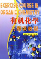 有机化学习题课教程(仅适用PC阅读)