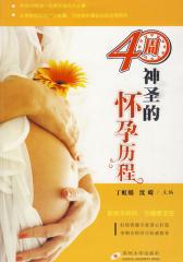 40周:神圣的怀孕历程(仅适用PC阅读)