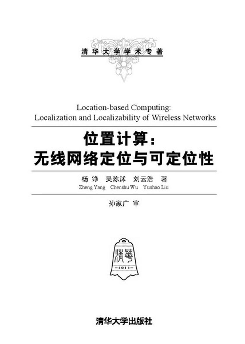 位置计算:无线网络定位与可定位性(仅适用PC阅读)