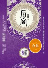 后宫·如懿传套装(全六册)