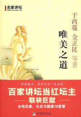 唯美之道:女性形象、礼仪与健康16堂课(试读本)