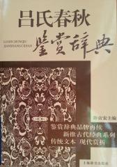 吕氏春秋鉴赏辞典