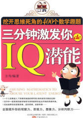 三分钟激发你的IQ潜能:挖开思维死角的400个数学趣题(试读本)