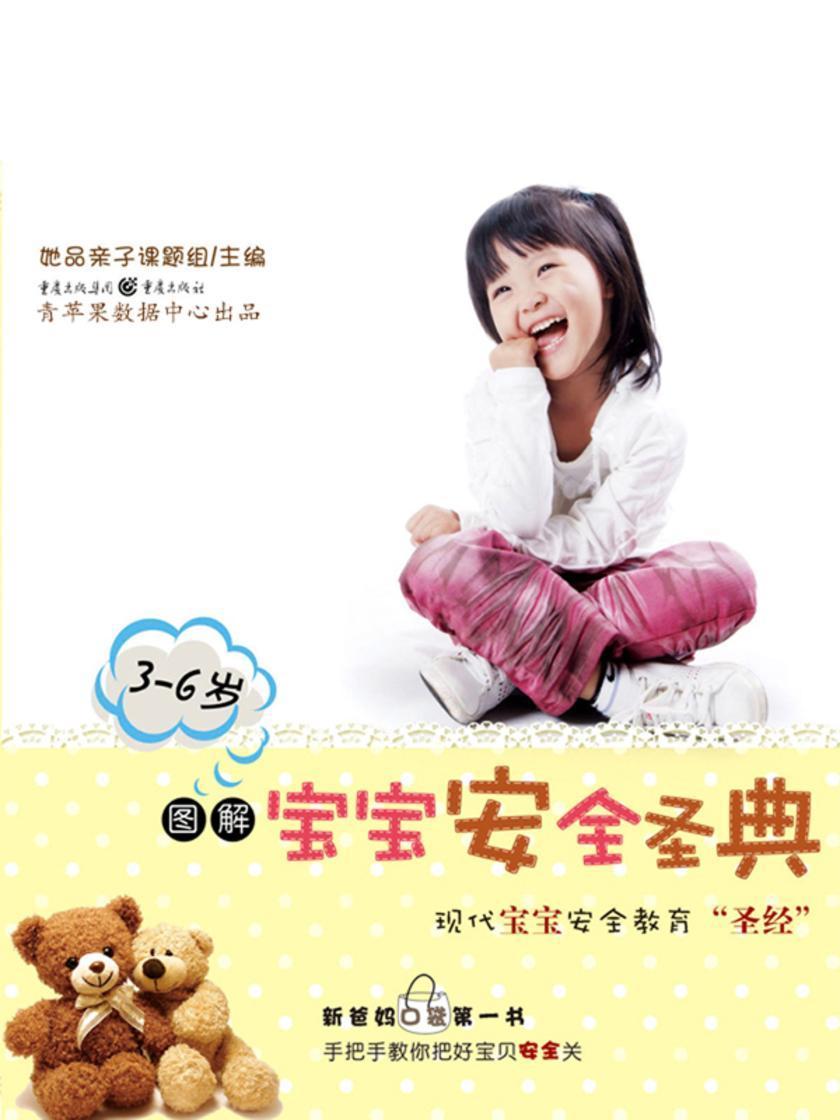 """图解宝宝安全圣经(3-6岁):现代宝宝教育安全""""圣经"""""""