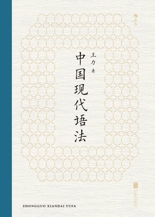 中国现代语法(语言学大师王力代表作,以实用为目的讲解语法,现代汉语语法书目!后浪出品)
