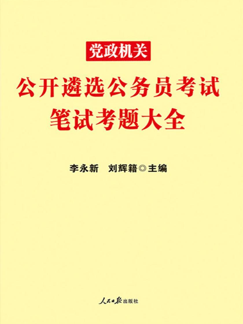 中公2019党政机关公开遴选公务员考试笔试考题大全