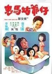 鬼马姑爷仔 粤语版(影视)