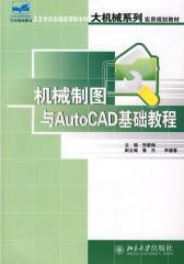 机械制图与AUTO CAD基础教程(仅适用PC阅读)