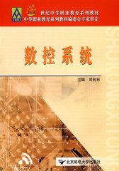 数控系统(试读本)