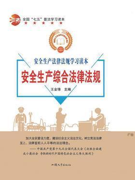 安全生产综合法律法规