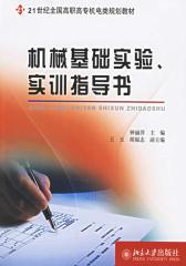 机械基础实验、实训指导书(仅适用PC阅读)