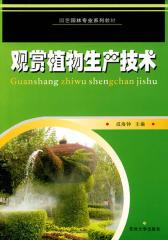 观赏植物生产技术(仅适用PC阅读)