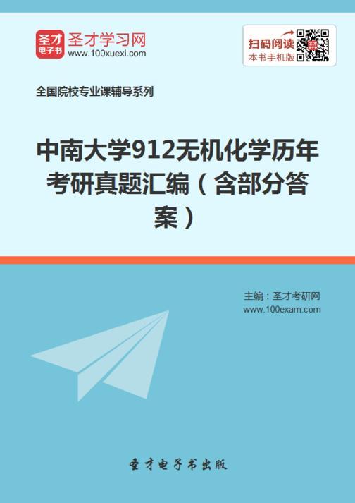 中南大学912无机化学历年考研真题汇编(含部分答案)
