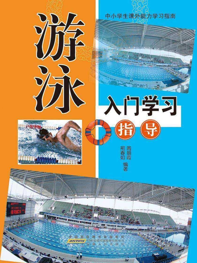 游泳入门学习指南
