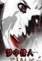 梦中情人(影视)