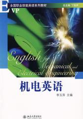 机电英语(仅适用PC阅读)