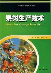 果树生产技术(仅适用PC阅读)